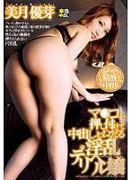 (reku00004)[REKU-004] マ●コを押し付けて中出しをねだる淫乱デリヘル嬢 美月優芽 ダウンロード