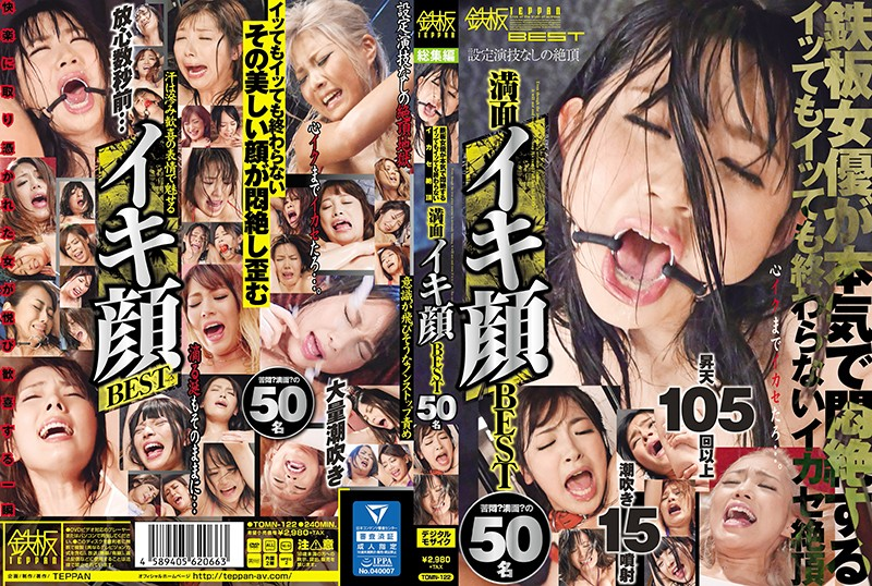 鉄板女優が本気で悶絶するイッてもイッても終わらないイカセ絶頂 満面イキ顔BEST 46名 パッケージ画像