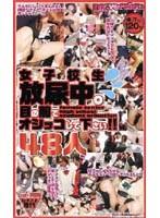 (rex016)[REX-016] 女子校生放尿中。目の前でオシッコして下さい!!48人 ダウンロード