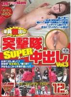 (rexd059)[REXD-059] 全員顔出し!突撃隊Super中出し12人 Vol.3 ダウンロード