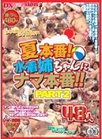 (rexd060)[REXD-060] 夏本番!水着姉ちゃんにナマ本番!! PART2 ダウンロード
