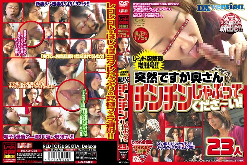 レッド突撃隊 増刊号!! 突然ですが奥さんチンチンしゃぶってくださ〜い! 23人