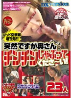 レッド突撃隊 増刊号!! 突然ですが奥さんチンチンしゃぶってくださ〜い! 23人 ダウンロード