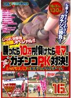 (rexd089)[REXD-089] レッド突撃隊出張スペシャル!! 勝ったら10万円!負けたら電マ!ガチンコPK対決! ダウンロード