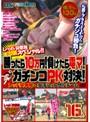 レッド突撃隊出張スペシャル!! 勝ったら10万円!負けたら電マ!ガチンコPK対決!
