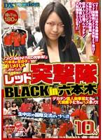 レッド突撃隊BLACK in 六本木 ダウンロード