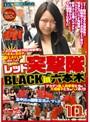 レッド突撃隊BLACK in 六本木