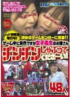 レッド突撃隊 増刊号!渋谷のゲームセンターに突撃!! ゲーム中に突然ですが女子校生のお嬢さんチンチンしゃぶってくださ~い!