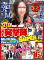 レッド突撃隊SUPER Vol.6