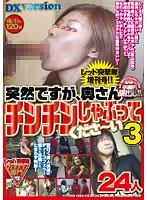 レッド突撃隊 増刊号!! 突然ですが、奥さんチンチンしゃぶってくださ〜い 3 24人