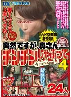 レッド突撃隊 増刊号!! 突然ですが、奥さんチンチンしゃぶってくださ〜い 4 24人 ダウンロード