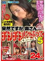 レッド突撃隊 増刊号!! 突然ですが、奥さんチンチンしゃぶってくださ〜い 5 24人 ダウンロード