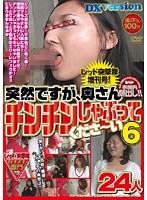レッド突撃隊 増刊号!! 突然ですが、奥さんチンチンしゃぶってくださ〜い 6 24人 ダウンロード