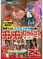 レッド突撃隊 増刊号!! 突然ですが、スポーツ少女のお嬢さんチンチンしゃぶってくださ~い 24人