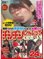 レッド突撃隊 増刊号! 突然ですが!派遣切りにあったお嬢さんチンチンしゃぶってくださ〜い! 24人