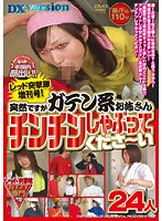 レッド突撃隊 増刊号! 突然ですがガテン系お姉さんチンチンしゃぶってくださ〜い 24人 ダウンロード