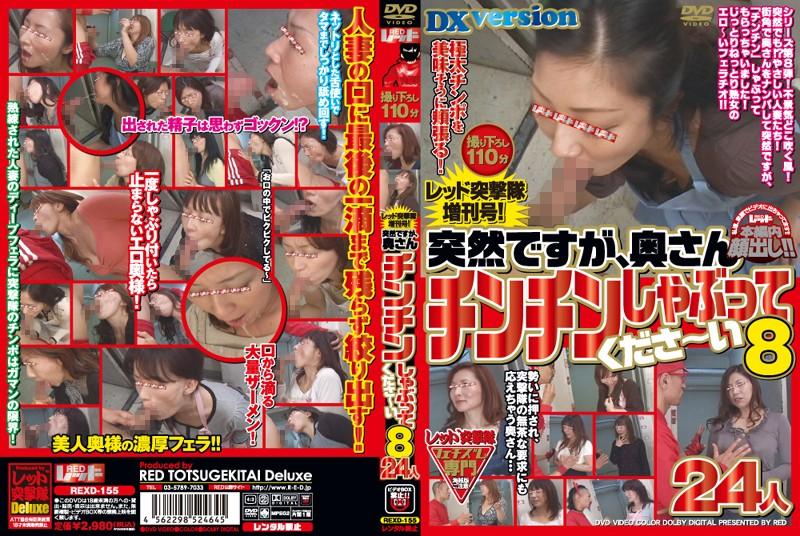 人妻のフェラ無料熟女動画像。レッド突撃隊 増刊号!