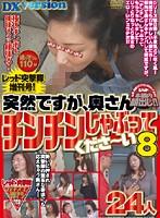 レッド突撃隊 増刊号!! 突然ですが、奥さんチンチンしゃぶってくださ〜い 8 24人 ダウンロード