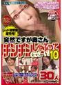 レッド突撃隊増刊号! 突然ですが、奥さんチンチンしゃぶってくださ~い!(10) 30人