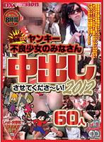 レッド突撃隊DX ヤンキー不良少女のみなさん中出しさせてくださ〜い!2012 60人 ダウンロード