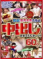 レッド突撃隊DX 2013 就職活動!!就活!女子大生たちよ中出しさせてくださ〜い!60人 ダウンロード