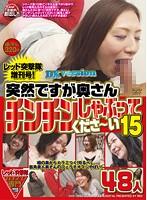 「レッド突撃隊増刊号! 突然ですが、奥さんチンチンしゃぶってくださ〜い15 48人」のパッケージ画像