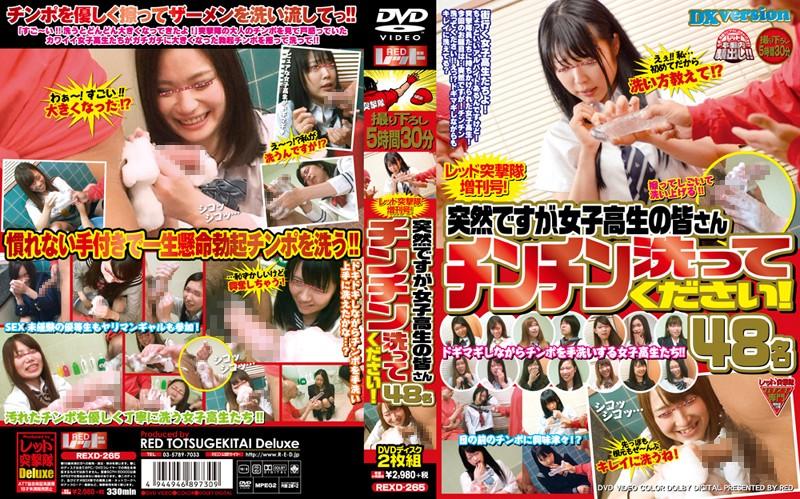 レッド突撃隊増刊号!突然ですが、女子校生の皆さんチンチン洗ってください!48名