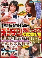 (rexd00276)[REXD-276] レッド突撃隊増刊号!突然ですが、女子校生の皆さんチンチン洗ってください3 48名 ダウンロード