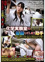 化学実験室の事故!?昏●してしまう助手 教授と実験中、手伝いをしていた助手は言われる通りに薬品を入れると白い煙が!そのまま気を失ってしまう…