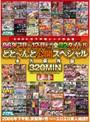 2006年下半期レッド作品集 06年7月~12月まで全32タイトルどど~んと公開スペシャル