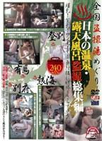 全国盗撮湯めぐり 日本の温泉・露天風呂盗撮総集編 ダウンロード