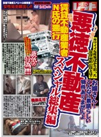賃貸不動産業者N氏の悪行 悪徳不動産スペシャル総集編
