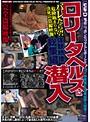 鬼畜ニッポンのリアルレポート!! ロ●ータヘルスに潜入 体験映像総集編
