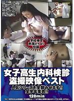 (rezd00029)[REZD-029] 女子校生内科検診盗撮映像ベスト ダウンロード