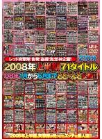 2008年上半期71タイトル 08年1月から6月までどど〜んと公開!! ダウンロード