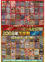 2009!年末!総決算! 大晦日ダヨ!どどーんと公開!2008年下半期BEST 72タイトル一挙公開!! ダウンロード