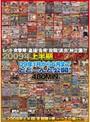 レッド突撃隊!盗撮!告発!投稿!流出!神企画?! 2009年上半期84タイトル 09年1月から6月までどどーんと公開!