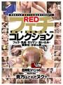 REDフェチ 6タイトルまとめてBEST!RED フェチfetishismコレクションフェラ・乳首・モリマン・食い込み・騎乗位・がまん顔