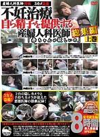 (rezd00069)[REZD-069] 産婦人科医師投稿 3カメ盗撮 不妊治療・自ら精子を提供する産婦人科医師 「赤ちゃんが欲しいの」総集編 上巻 ダウンロード