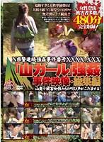 N県警連続強姦事件番号XXXX-XXX 「山ガール」強姦事件映像・総集編 山奥で被害女性たちの叫び声がこだまする! ダウンロード