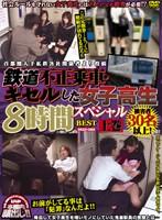 首都圏大手私鉄各社関係者より投稿 鉄道不正乗車・キセルした女子校生 8時間スペシャル 上巻 被害者30名以上!
