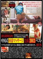 中国留学生少女たちが働くエステ経営者より投稿 新宿歌舞伎町・中国式回春マッサージ盗撮2012ベスト ウブな中国少女たちに猥褻行為をする経営者たち 40名 ダウンロード