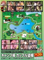 投稿者ヒデさん Y県S沢青少年キャンプ場 キャンプ場カップル盗撮ベスト 全公開!キャンプ場、テント内、野外で性行為をしてしまう若者のすべて ダウンロード