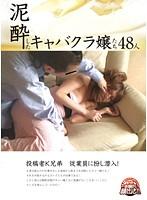 (rezd00120)[REZD-120] 投稿者K兄弟 従業員に扮し潜入!泥酔したキャバクラ嬢たち48人 ダウンロード