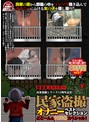 投稿者スパイダー 民家盗撮シリーズ12周年記念!民家盗撮オナニー ベストセレクション どどーんと102名スペシャル!