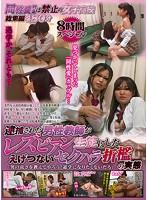 3P・4P,4時間以上作品,中出し,女子校生,学生服,独占配信,