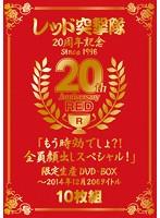 レッド突撃隊20周年記念 since1996 20th Anniversary RED「もう時効でしょ?!全員顔出しスペシャル!」限定生産DVD-BOX〜2014年12月 206タイトル ダウンロード