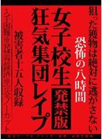 (rffx001)[RFFX-001] 女子校生狂気集団レイプ ダウンロード