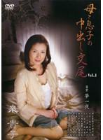 (rft001)[RFT-001] 母と息子の中出し交尾 VOL.1 泉貴子 ダウンロード