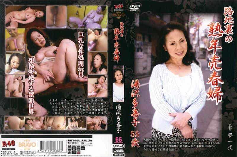 路地裏の熟年売春婦 湯沢多喜子